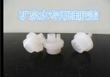 矿泉水专用硅胶盖.